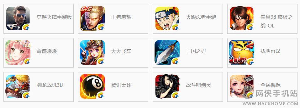 首页手机软件手机应用→腾讯心悦会员appv1.0软件截图