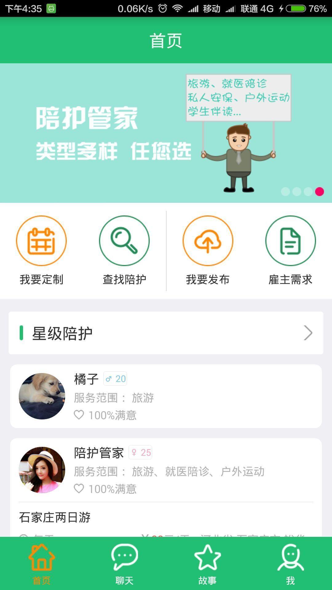 手机装修设计下载_装修app排行2015