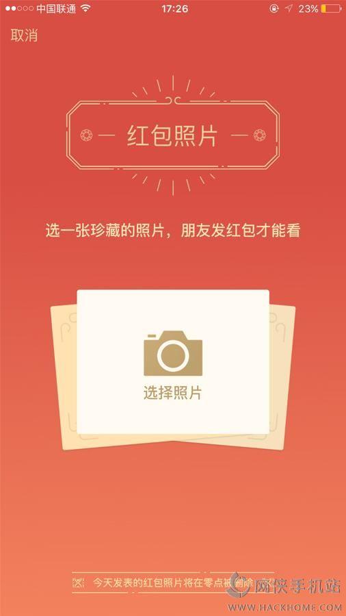 微信红包照片APP下载 微信红包照片图片大全APP官方手机版下载 V 1.0 嗨客安卓软件站