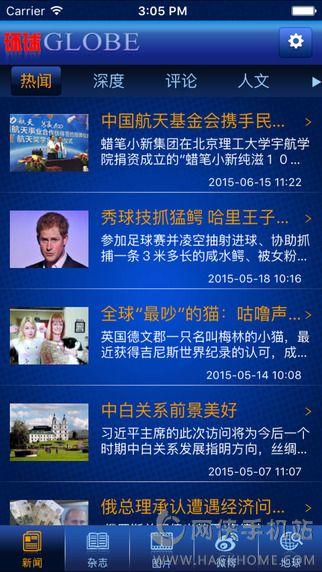 环球杂志APP官方手机版下载图1: