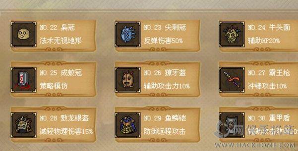 大秦风云录手游官网ios版下载图2: