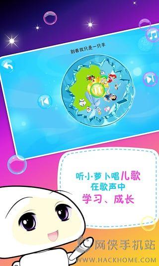 小萝卜手机版app下载图1: