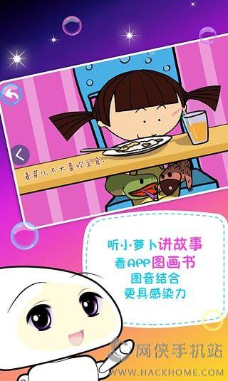 小萝卜手机版app下载图3: