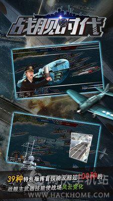 战舰时代ios版游戏图3: