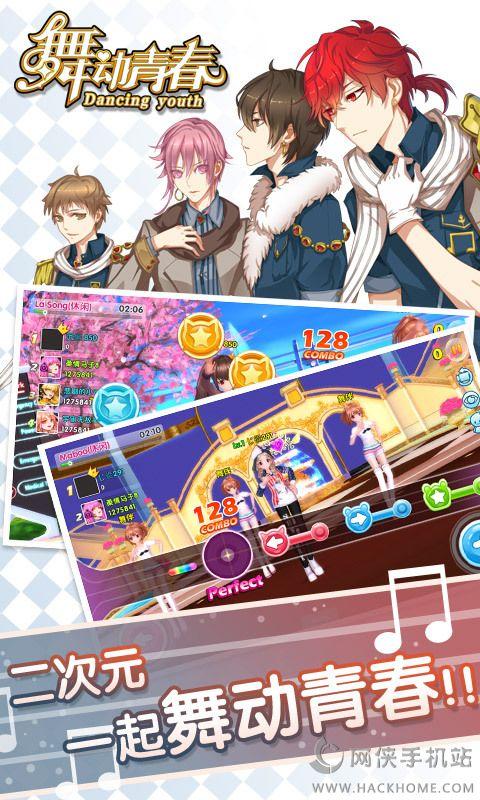 舞动青春游戏官方手机版下载图2: