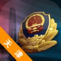 天津公安民生服务平台