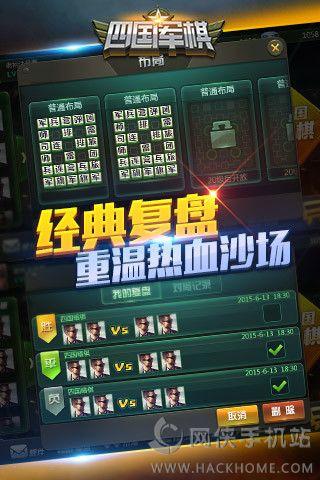 四国军棋腾讯官方版下载图2: