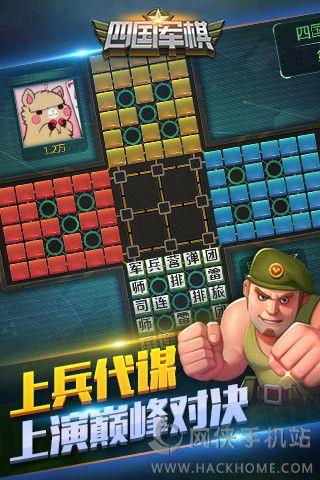 四国军棋腾讯官方版下载图4: