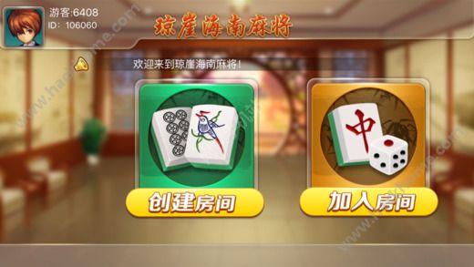 琼崖海南麻将安卓官方正式版下载图1: