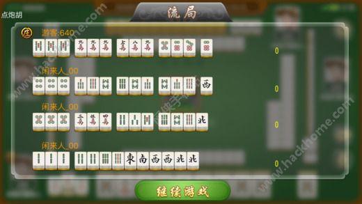 琼崖海南麻将安卓官方正式版下载图3: