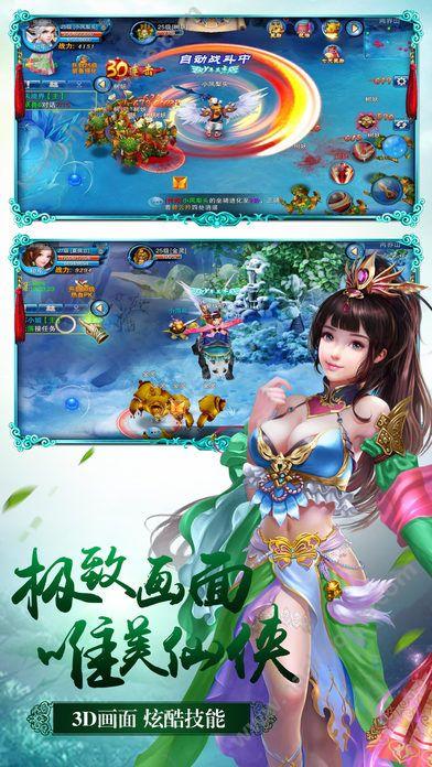 焚天仙域官网唯一正版手游图1: