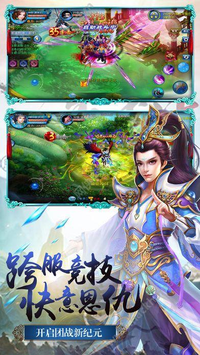 焚天仙域官网唯一正版手游图3: