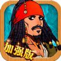 大航海威力加强版手游官网下载 v1.0