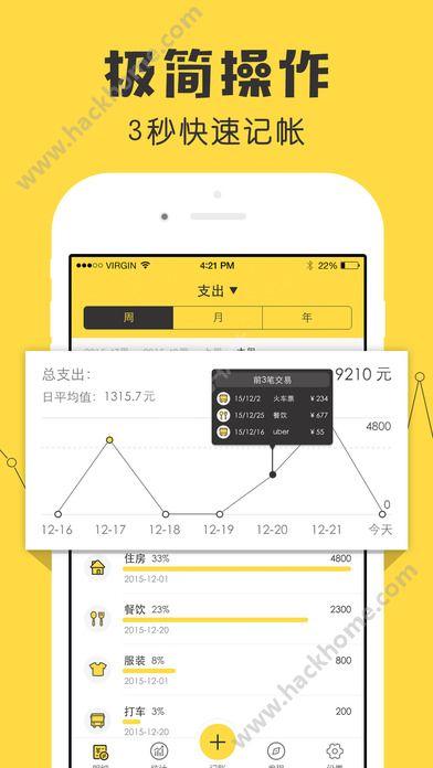 鲨鱼记账安卓版app官方下载图1: