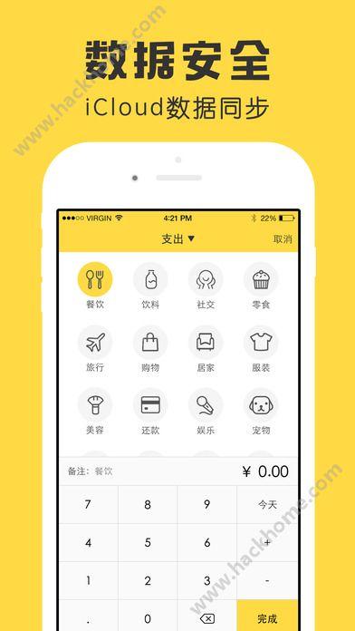 鲨鱼记账官网下载安装app图片2