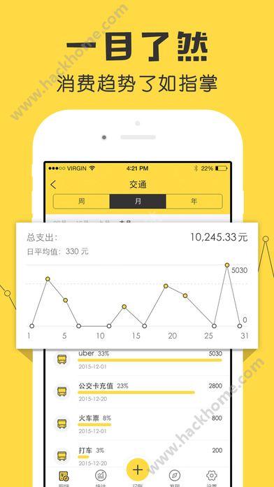 鲨鱼记账安卓版app官方下载图3: