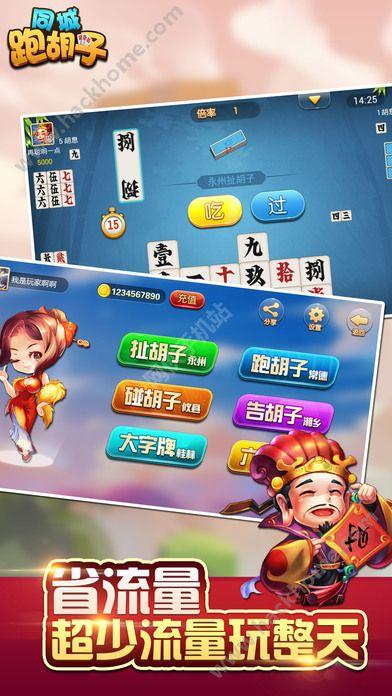 同城跑胡子游戏手机版下载图3: