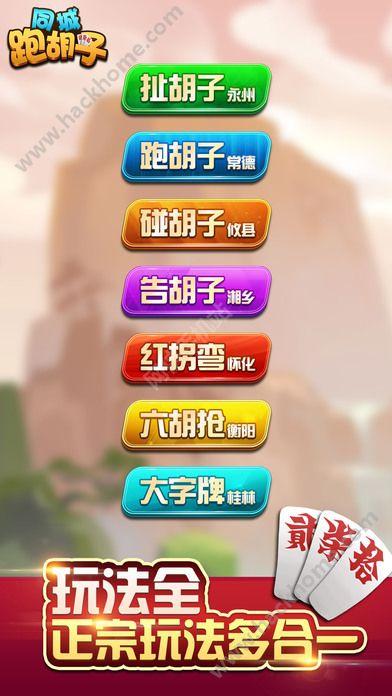 同城跑胡子游戏手机版下载图5: