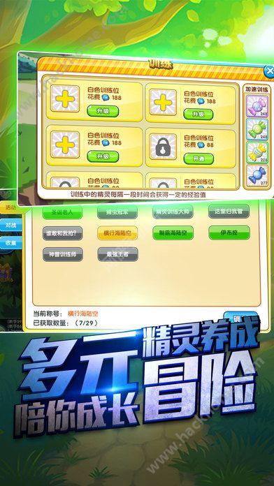口袋总动员官网正版手游图3: