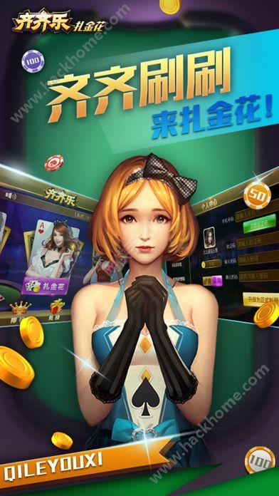 齐齐乐棋牌游戏手机版下载图1: