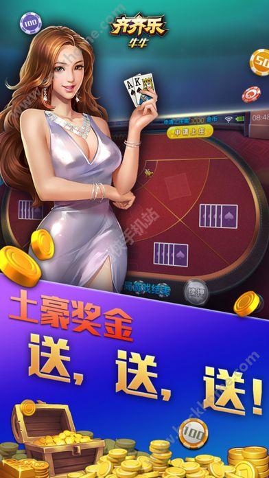 齐齐乐棋牌游戏手机版下载图3: