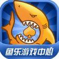 鱼乐游戏中心官方手机版 v1.5.9