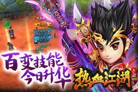 热血江湖iOS版下载,热血江湖官网iOS手机版 v13.0 网侠手游站图片