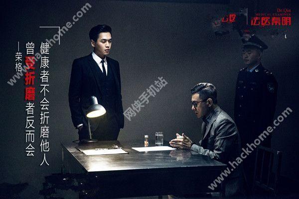 法医秦明官方网站安卓版图4: