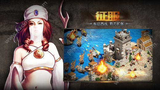 帝国2手游官网正式版图3: