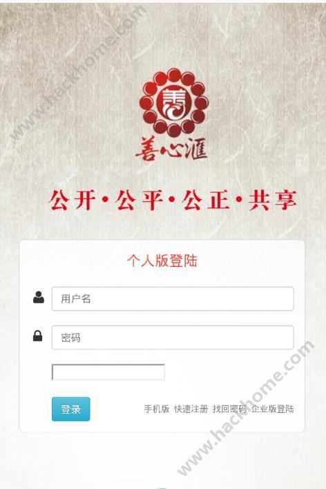善心汇会员登录app官网软件下载图1: