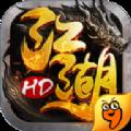 江湖HD官网版