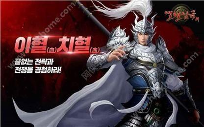 热血三国M官方网站游戏图1: