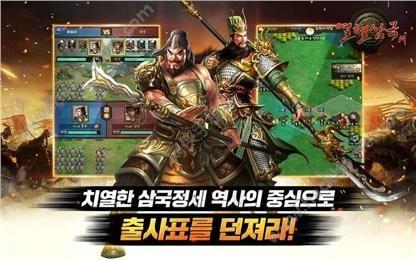热血三国M官方网站游戏图5: