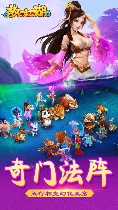 梦幻江湖大发快三彩票官网正版图4: