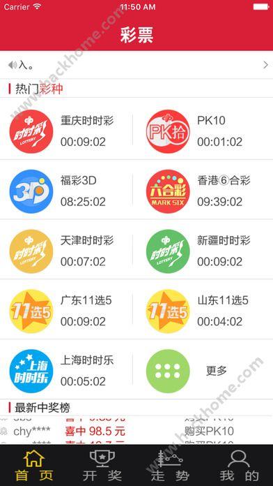 彩99app下载安装手机版图2: