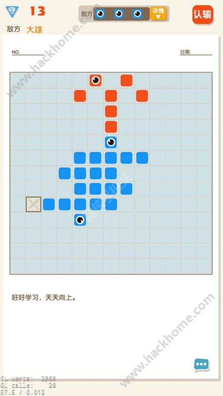 格子大作战游戏安卓版图4:
