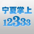宁夏掌上12333