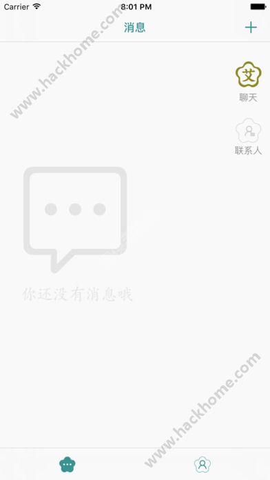 来艾官网下载安装软件app图1: