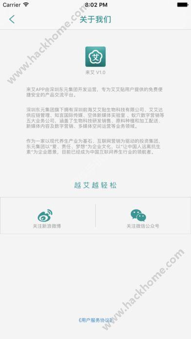 来艾官网下载安装软件app图3: