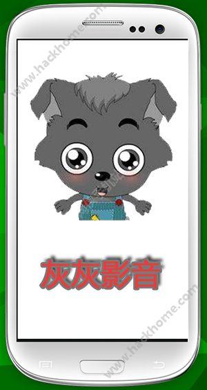 灰灰影音官网app软件下载图3: