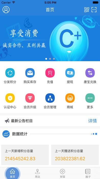 大唐天下app手机版下载图3: