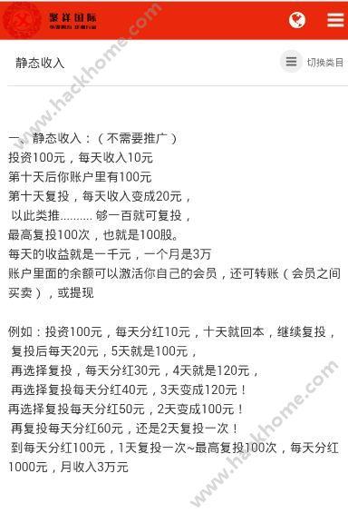 juxiangxx.com聚祥国际最新登录官网下载图3: