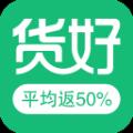 货好app手机版下载 v1.1.5