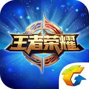 掌上王者荣耀官网下载ios苹果版 v1.3.3