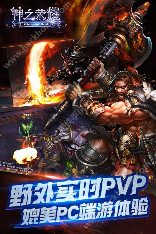 神之荣耀官方网站正版游戏图1: