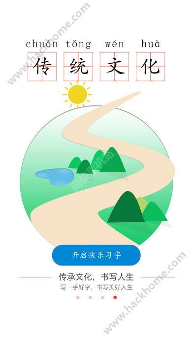 快乐习字下载手机版app软件图1: