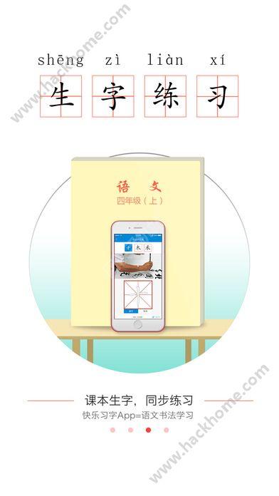 快乐习字下载手机版app软件图3: