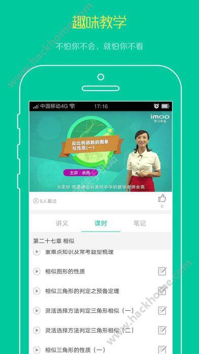 名师辅导班步步高下载官网app图1: