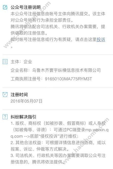 新疆乌鲁木齐纵横分期官网最新版app下载安装图2: