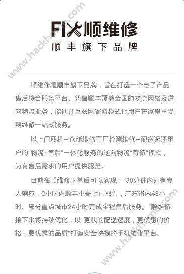顺维修手机分期app官方下载安装图3: